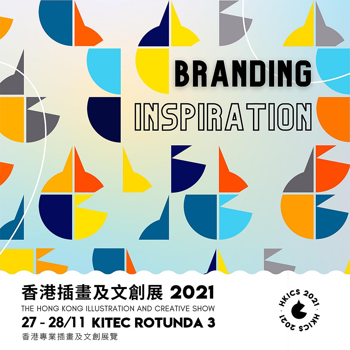 香港插畫及文創展 2021