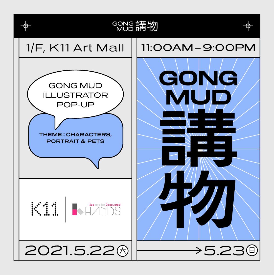 GONG MUD Illustrator Pop-up
